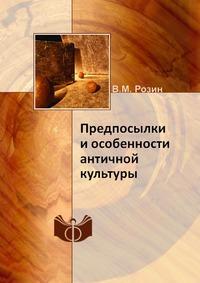 Предпосылки и особенности античной культуры