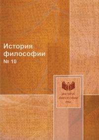 История философии № 10