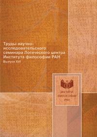 Труды научно-исследовательского семинара Логического центра Института философии РАН Выпуск XVI
