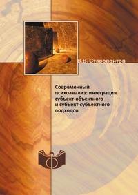 Современный психоанализ: интеграция субъект-объектного и субъект-субъектного подходов