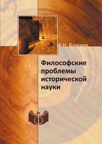 Философские проблемы исторической науки