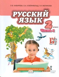Русский язык 2 кл. Учебник в 2х частях часть 1я