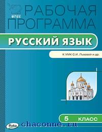 Русский язык 5 кл. Рабочая программа к УМК Львовой