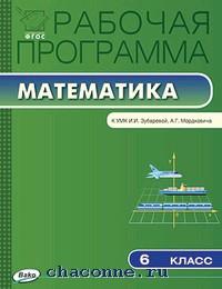 Математика 6 кл. Рабочая программа к УМК Зубаревой