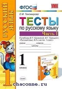 Русский язык 1 кл. Тесты к уч. Канакина, Горецкий 1я часть