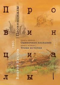 Провинциалы Книга 1. Книга 2