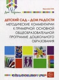 Детский сад - Дом радости. Методические комментарии к примерной основной общеобразовательной программе ДО