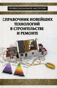 Справочник новейших технологий в строительстве