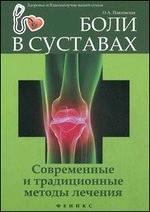 Боли в суставах. Современные и традиционные методы лечения