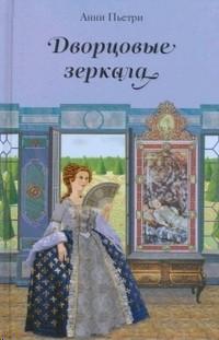 Дворцовые зеркала. Дилогия