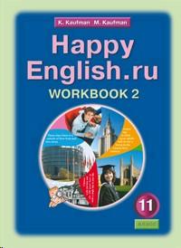 Happy English.ru 11 кл. Рабочая тетрадь часть 2я