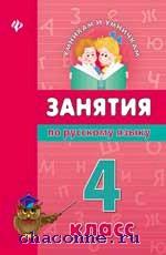 Занятия по русскому языку 4 кл