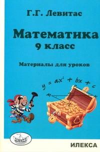 Математика 9 кл. Материалы для уроков