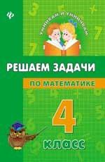 Решаем задачи по математике 4 кл