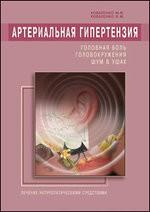 Артериальная гипертензия. Головная боль, головокружение, шум в ушах