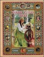 Большая русская сказка