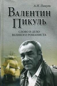 Валентин Пикуль. Слово и дело великого романиста