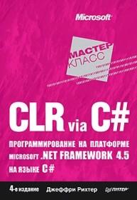 CLR via C#. Программирование на платформе Microsoft.NET Framework 4.5 на языке С#