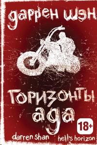 Горизонты ада книга 2я