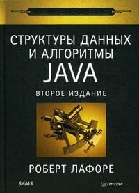 Структуры данных и алгоритмы в Java. Классика Computers Science