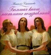 Большая книга пасхальных поздравлений