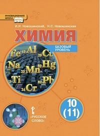 Химия 10 кл. Базовое обучение. Учебник