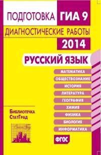 Русский язык 9 кл. Диагностические работы в формате ГИА
