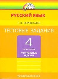 Тестовые задания по русскому языку 4 кл в 2х частях часть 2я