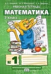 Математика 3 кл. Рабочая тетрадь часть 1я