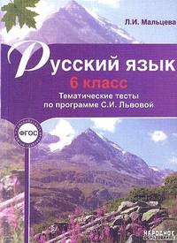 Русский язык 6 кл. Тематические тесты по программе Львовой