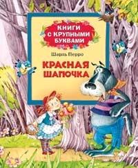Красная шапочка. Книга с крупными буквами