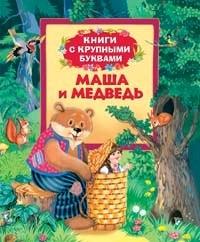 Маша и медведь. Книга с крупными буквами