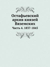 Остафьевский архив князей Вяземских Часть 4. 1837-1845