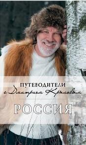 Россия. Путеводитель