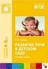Коммуникация. Развитие речи и общения детей в средней группе детского сада