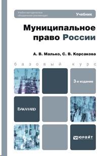Муниципальное право России. Учебник для бакалавров