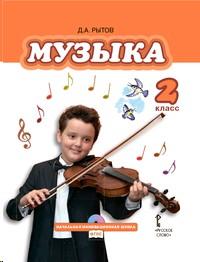 Музыка 2 кл. Учебник