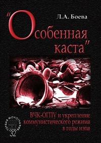 «Особенная каста» ВЧК-ОГПУ и укрепление коммунистического режима в годы нэпа