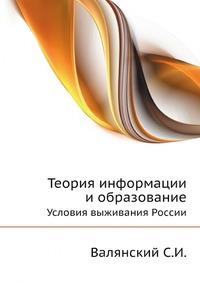Теория информации и образование Условия выживания России