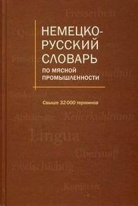 Немецко-русский словарь по мясной промышленности
