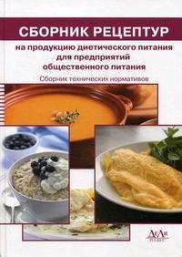 Сборник рецептур на продукцию диетического питания для предприй общественного питания