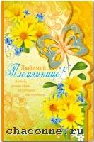 Любимой племяннице открытки с 37
