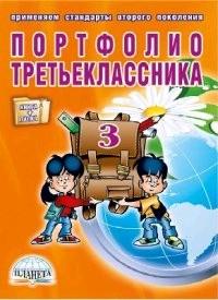 Портфолио третьеклассника