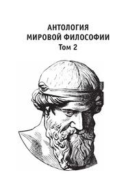 Антология мировой философии Том 2