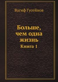 Больше, чем одна жизнь Книга 1