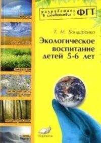 Экологическое воспитание детей 5-6 лет
