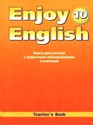 Enjoy English 10 кл. Книга для учителя