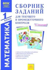 Математика 1 кл. Сборник заданий для текущего и промежуточного контроля. Часть 2я