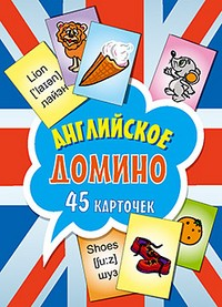 Английское домино 45 карточек