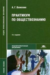 Практикум по обществознанию. Учебное пособие для ССУзов